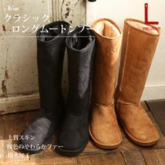 ムートン ロングブーツ 11色 上質スキン 同色ファー  レディース 靴   女性用 ムートンブーツ グレー ブルーベージュ キャメル