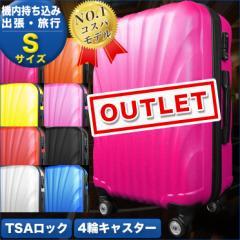 アウトレット スーツケース キャリーケース 機内持ち込み 小型1から3日用 Sサイズ  半年保障付 TSAロック 大容量  激安 ナイト