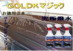 (新発売)ゴールドKマジック500ml 3本 スーパーカーシャンプー カーワックス・コーティング・油膜・水垢・酸性雨・洗車