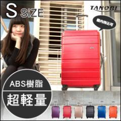 スーツケース キャリーケース キャリーバッグ 超軽量トランク旅行箱Sサイズ6色