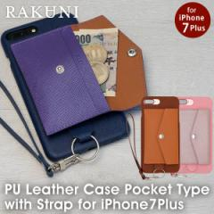 iPhone7Plusケース RAKUNI ラクニ PU Leather Case Pocket Type with Strap for iPhone7Plus 【メール便OK】