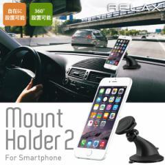 RELAX Mount Holder2 RUMH2-001 ユニバーサルマウントホルダー2 スマホホルダー 車載 スマホアクセサリー ナビ スタンド スマホ