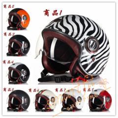 バイクヘルメット  ジェットヘルメット 男女共用ヘルメット  春、夏、秋、冬 PSC付き BEON-109 送料無料