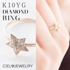 10k 10金 天然ダイヤモンド スター 星 STAR リング 送料無料 / 指輪 レディース リング アクセ・ジュエリー 10gold