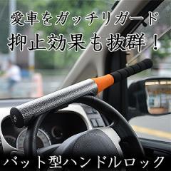 【4,200円で送料無料】車上荒らし対策にカンタン装着『バット型ハンドルロック ステアリングロック』