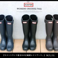 <クリアランスセール><ブランドシューズSALE>【HUNTER WOMENS ORIGINAL TALL】雨の日の強い味方!正統派ロングレインブーツ