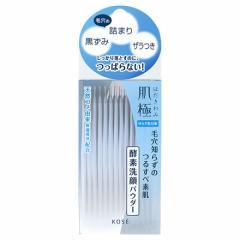コーセー 肌極 はだきわみ つるすべ素肌洗顔料 <洗顔パウダー > 0.4g×32包