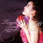 ◆通常盤☆テレサ・テン 2CD【テレサ・テン 40/40〜ベスト・セレクション】15/5/6発売