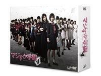 ◆10%OFF+送料無料☆AKB48 TVドラマ 6DVD【マジすか学園 DVD-BOX】15/6/26発売発売