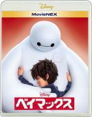 ◆☆10%OFF☆ディズニー アニメ 映画 Blu-ray+DVD【ベイマックス MovieNEX】15/4/24発売