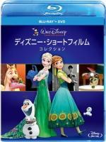 ◆10%OFF☆ディズニー Blu-ray+DVD【ディズニー・ショートフィルム・コレクション ブルーレイ+DVDセット】15/8/26発売