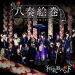 ◆通常盤[type-C]☆和楽器バンド CD【八奏絵巻】15/9/2発売