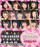 ◆V.A Blu-ray【Hello! Project ひなフェス 2015〜満開!The Girls Festival 〜<モーニング娘。15 プレミアム >】15/7/29発売