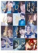 ◆表題盤☆10%OFF☆乃木坂46 Blu-ray【ALL MV COLLECTION〜あの時の彼女たち〜】15/12/23発売