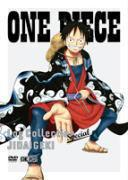 "◆スリーブ仕様+解説ブックレット☆10%OFF☆ONE PIECE 2DVD【ONE PIECE Log Collection special ""JIDAIGEKI""】15/10/23発売"