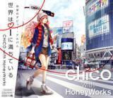 ◆初回生産限定盤★DVD付+ライトノベル封入★CHiCO with HoneyWorks CD+DVD【世界はiに満ちている】15/11/18発売