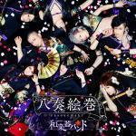 ◆通常盤[type-A MUSIC CLIP集]☆和楽器バンド CD+DVD【八奏絵巻】15/9/2発売