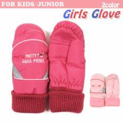 【メール便送料無料】キッズ・ジュニア 女の子用☆ミトン スキーグローブ 手袋 てぶくろ ピンク ダークピンク 子供用 子ども No.9297