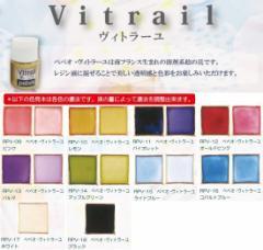 ペベオ・ヴィトラーユ Vitrail 20ml(9〜18番)[溶解系絵の具]レジンクラフトに適した着色料 ガラスや金属・プラバンに 清原[定形外]