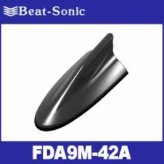 【送料無料!】ビートソニック  FDA9M-42A (メテオグレーマイカ)  マツダ純正カラーシリーズドルフィンラジオアンテナ Beat-Sonic