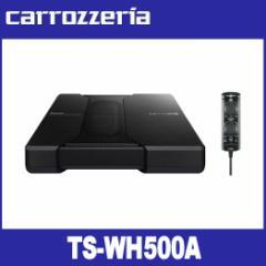 カロッツェリア  TS-WH500A  18cm×10cm×2 パワードサブウーファー carrozzeria