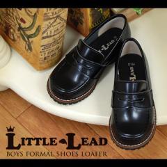子供フォーマルシューズ リトルリード L-200 ローファー 男の子用 子供靴 結婚式 15-23cm[li-lead-loafer]