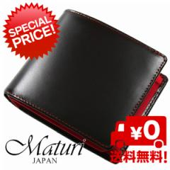 【Maturi マトゥーリ】短財布◇コードバン(馬革...