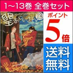 【送料無料】 聖☆おにいさん 全巻セット1-13巻(最新刊含む全巻セット) / 中村光