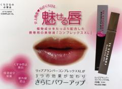 リニューアルバージョン【即納☆送料無料】リッププランパーコンプレックスXL  透明 唇用美容液 6.5ml