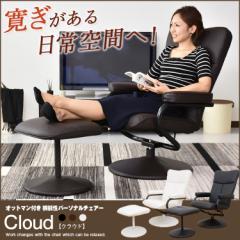チェア デスク オフィス リクライニング オットマン  パソコンチェアー 腰 360度 回転【クラウド】【KIC】【ドリス】