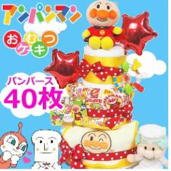 【アンパンマン】【出産祝い】【送料無料】【おむつケーキ】男の子 女の子 ディズニー