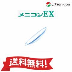 【送料無料】 メニコンEX 両目分2枚 ハードコンタクトレンズ 【クリアコンタクト】
