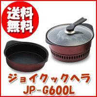 【即納】〔ジョイクックヘラJP-G600L〕39品目のレシピ付き