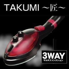 【送料無料】ハンディスチームアイロン TAKUMI〜...