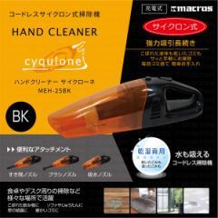 【送料無料】水も吸える! コードレスサイクロン式掃除機 ハンドクリーナー サイクローネ 充電式 乾湿両用 MEH-25BK【ブラック】