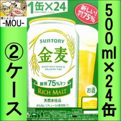 【2ケース】サントリー 金麦 白 糖質 75% オフ 500ml【大阪府下400円】【新ジャンル 第三ビール】【kinmugi】【糖質オフ】