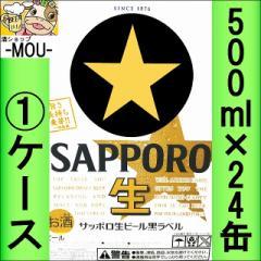 【1ケース】サッポロ 黒ラベル 500ml【大阪府下400円】【ビール】【うまい】【大人】