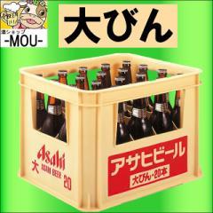 【大瓶】アサヒ スーパードライ 633ml 20本【大阪府下400円】【ビール】【1ケース】