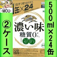 【2ケース】キリン 濃い味 500ml 糖質オフ プリン体60%オフ カロリーオフ【大阪府下400円】【新ジャンル 第三ビール】