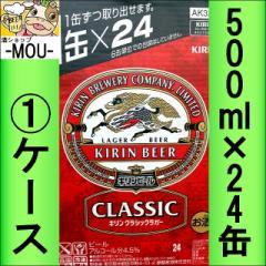 【1ケース】キリン クラシックラガー 500ml【大阪府下400円】【ビール】