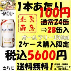 【送料無料】【2ケース】サントリー オールフリー 350ml【28缶 増量缶】【ノンアルコールビール】【カロリーゼロ 糖質ゼロ】【0】