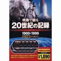 20世紀の記録(DVD10枚組)/18TSD-028