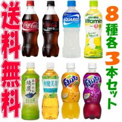 【送料無料】コカコーラ・アクエリアス・綾鷹・爽健美茶・ファンタ 500ml 8種類各3本セット(合計24本)