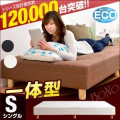 【送料無料】 寝心地で選ぶなら 一体型  脚付きマットレス シングル 安心のノンホルム ボノ  脚付ベッド 脚付マットレス タンスのゲン