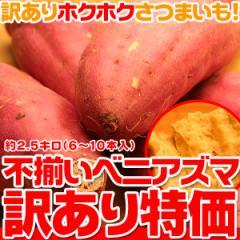 【約2.5kg特価】訳ありサツマイモ!紅あずま(6〜10本)/ベニアズマ/わけあり/さつまいも (gn)
