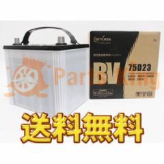 税込 送料無料 GSユアサ BV/ベーシックバリュー バッテリー BV-75D23L
