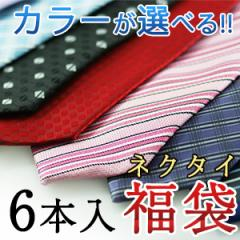 【送料無料】メンズネクタイ福袋 6本セット 選べ...