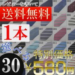 【メール便】メンズ ネクタイ necktie 洗えるウォッシャブル ビジネス定番 人気 フォーマル カジュアル スーツ ワイシャツ 30種