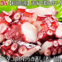 【送料無料】北海道利尻島産 たこの柔らか煮・蒸し【200g】普通のタコの柔らか煮とは違う!(たこのやわらか煮・蒸し)【c9】