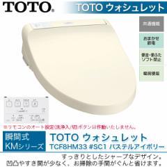 TOTO ウォシュレット TCF8HM33 #SC1 パステルアイボリー 瞬間式 トイレ 便座 KMシリーズ 温水洗浄便座